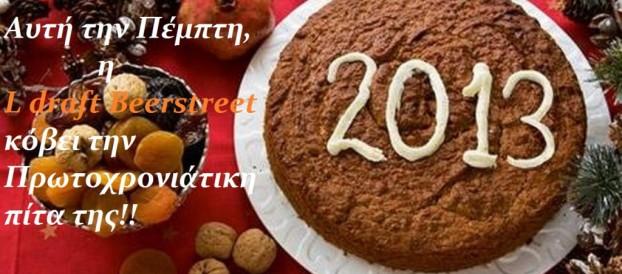 Αυτή την Πέμπτη, η L draft Beerstreet κόβει την Πρωτοχρονιάτικη πίτα της!!