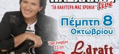 """ΠΑΣΧΑΛΗΣ LIVE """"ΤΑ ΚΑΛΥΤΕΡΑ ΜΑΣ ΧΡΟΝΙΑ"""""""